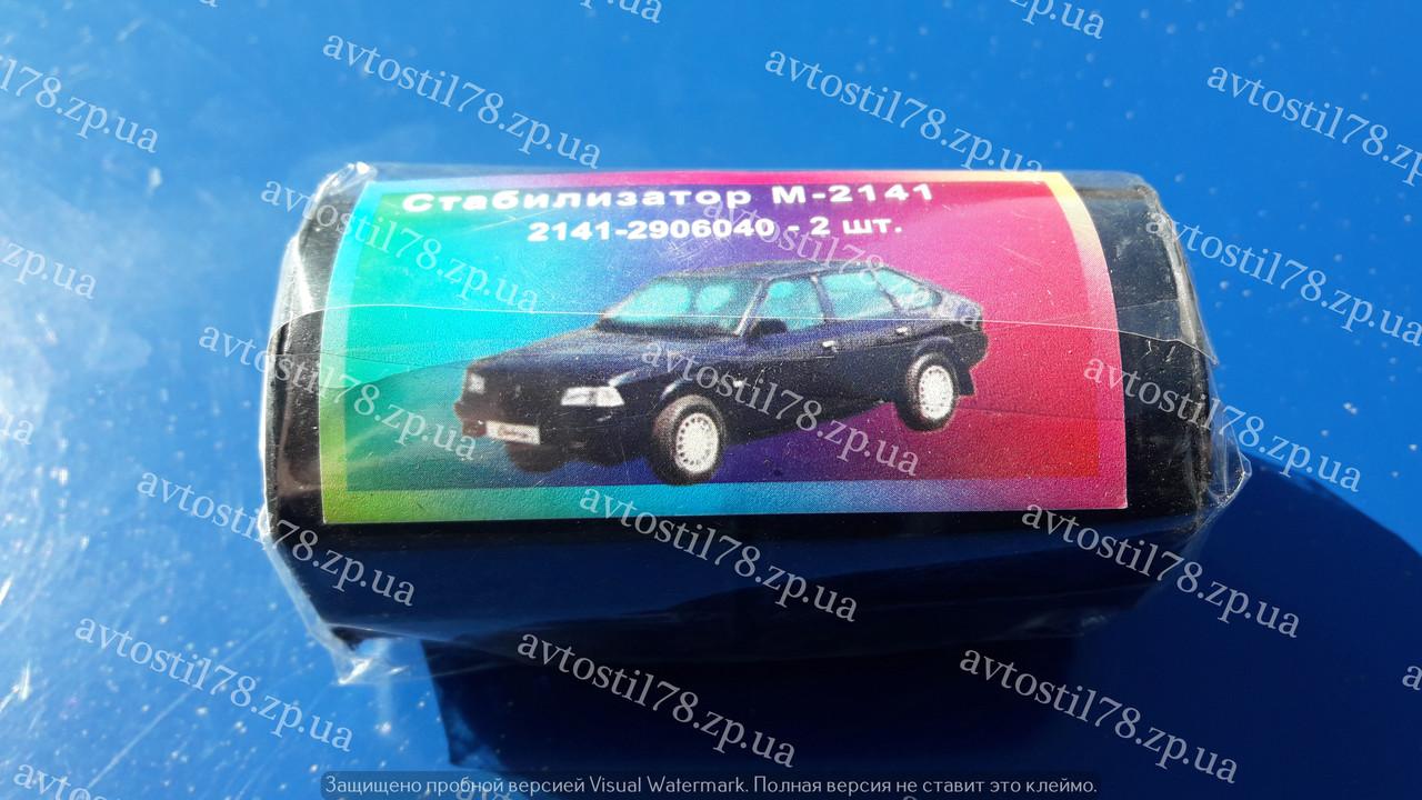 Втулка стабилизатора Москвич 2141 Украина (к-т 2 шт.)
