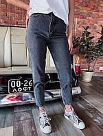 Женские стильные серые джинсы МОМ с высокой посадкой