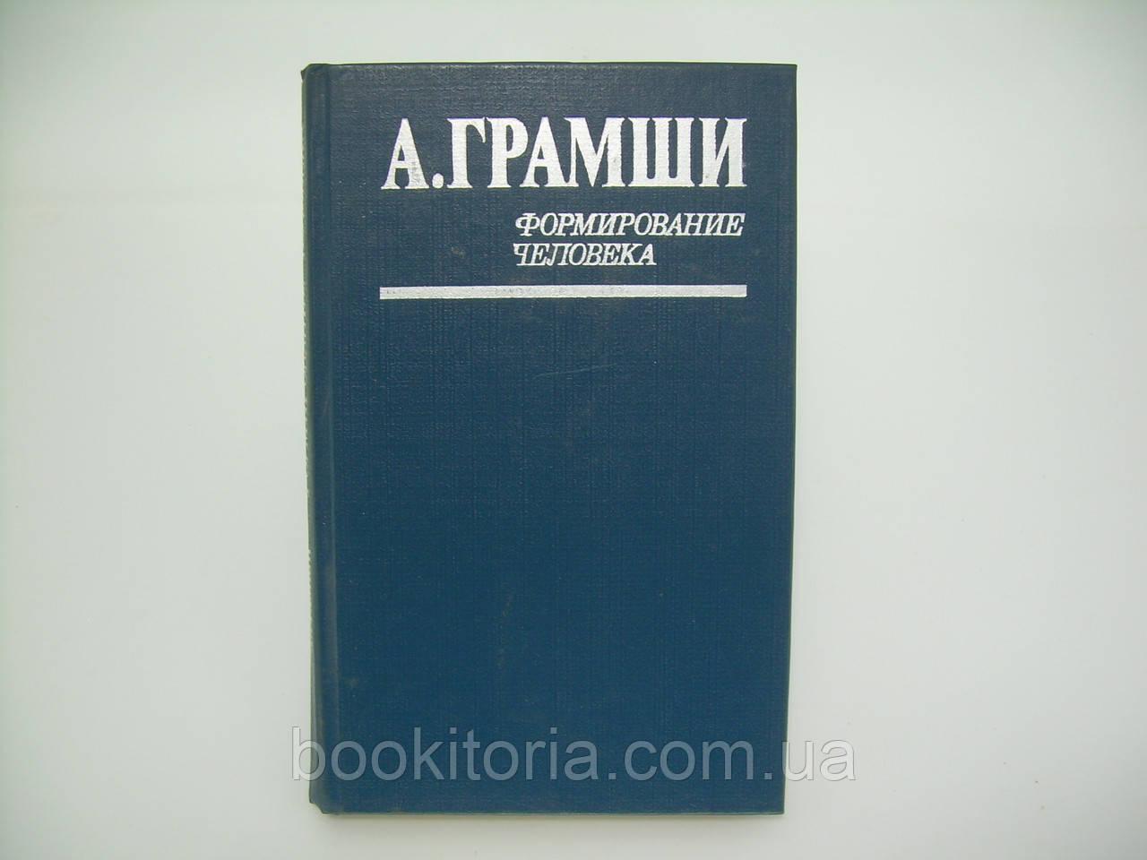 Грамши А. Формирование человека (б/у).