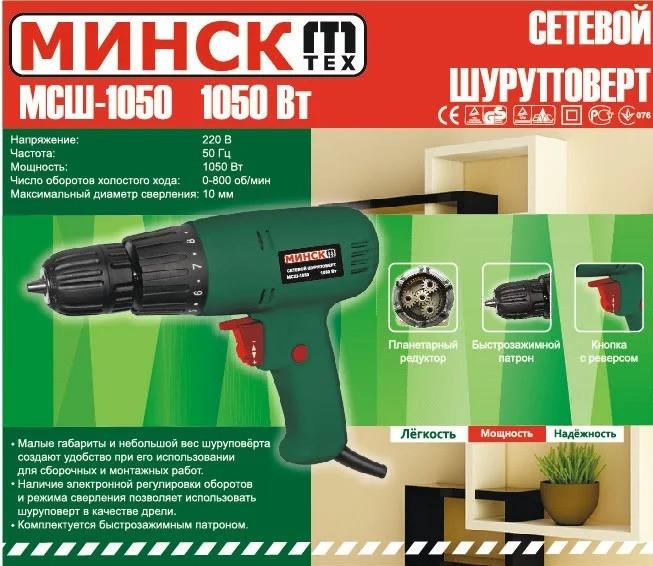 Шуруповерт мережевий Мінськ МСШ-1050. Шуруповерт Мінськ