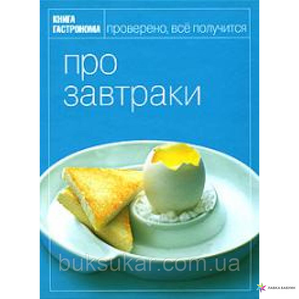 Книга Про завтраки