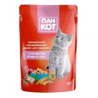 Вологий корм Пан Кот для кошенят ягня в соусі 100 гр