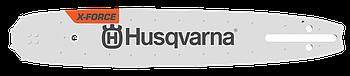 """Шина Husqvarna к бензопиле 12""""; 3/8"""" mini; 1.1мм; SM; SN; 45DL (тип X-Force)"""