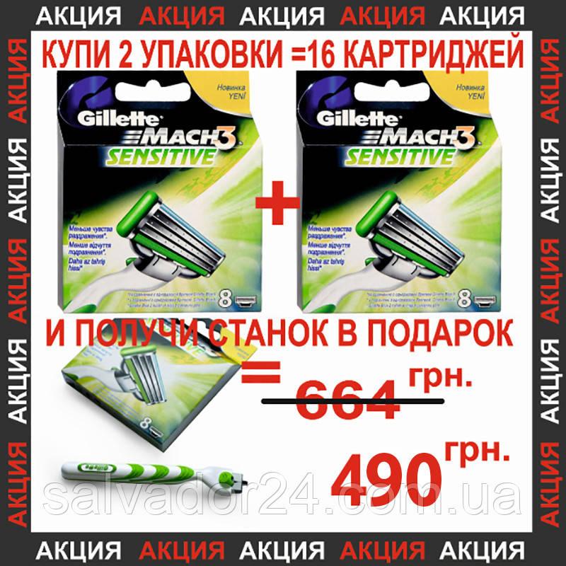 Gillette Mach3 Sensitive 16 шт. + станок для бритья