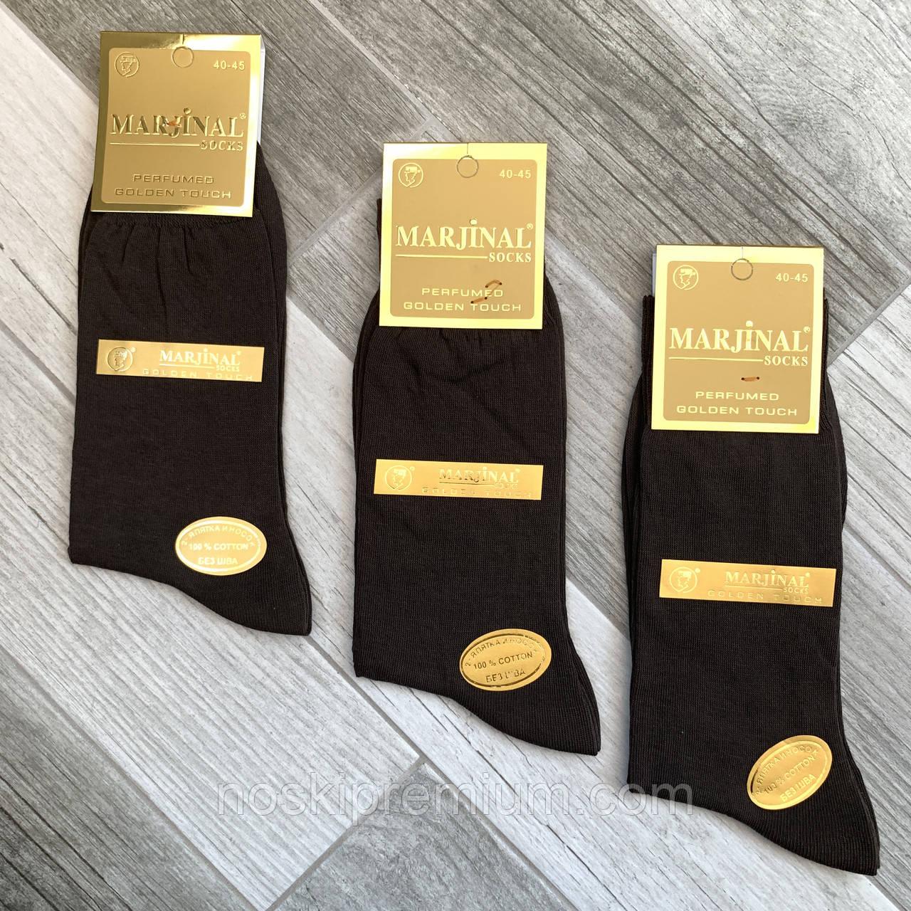 Носки мужские 100% шёлковый хлопок Marjinal, Турция, ароматизированные, без шва, коричневые, 780