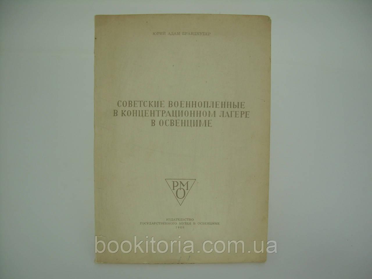Брандхубер Ю.А. Советские военнопленные в концентрационном лагере Освенцим (б/у).