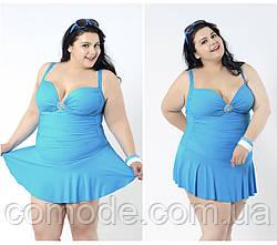 Женский купальник на большие размеры однотонный с юбкой голубой