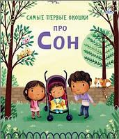 Детская книга Самые первые окошки. Про сон Для детей 0+