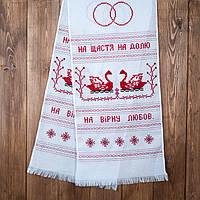 Свадебный рушник с лебедями под ноги (арт. R-0001)