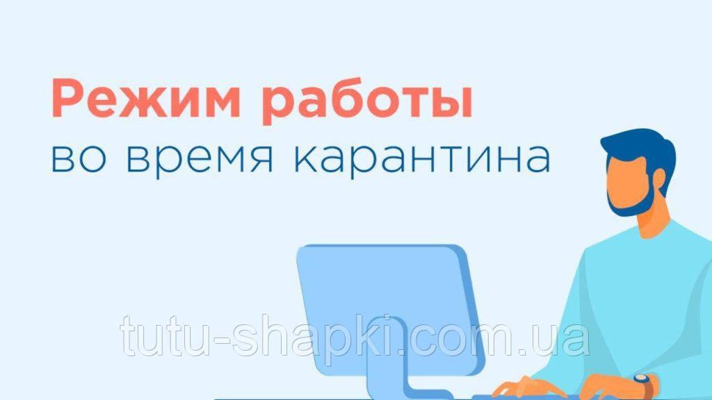 ГРАФИК РАБОТЫ МАГАЗИНА В ПЕРИОД КАРАНТИНА с 10.00-19.00