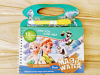 Многоразовая водная раскраска | Раскраски водные многоразовые | Книжка - раскраска | Водяні розмальовки