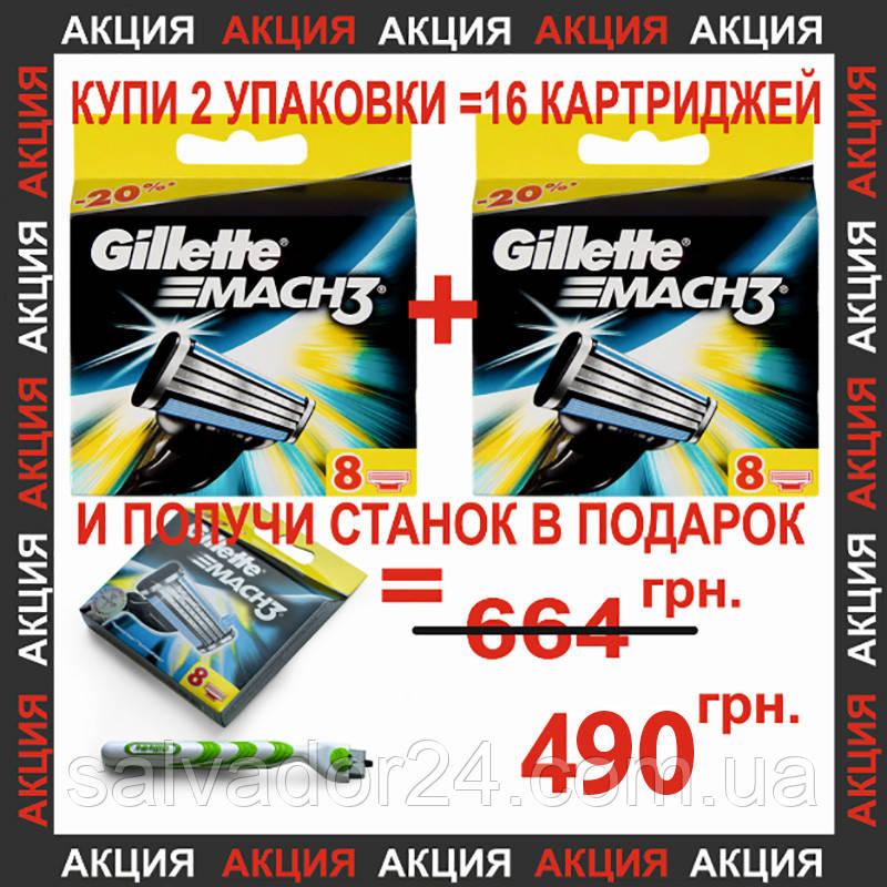 Gillette Mach3 16 шт. сменные кассеты + станок для бритья, оригинал