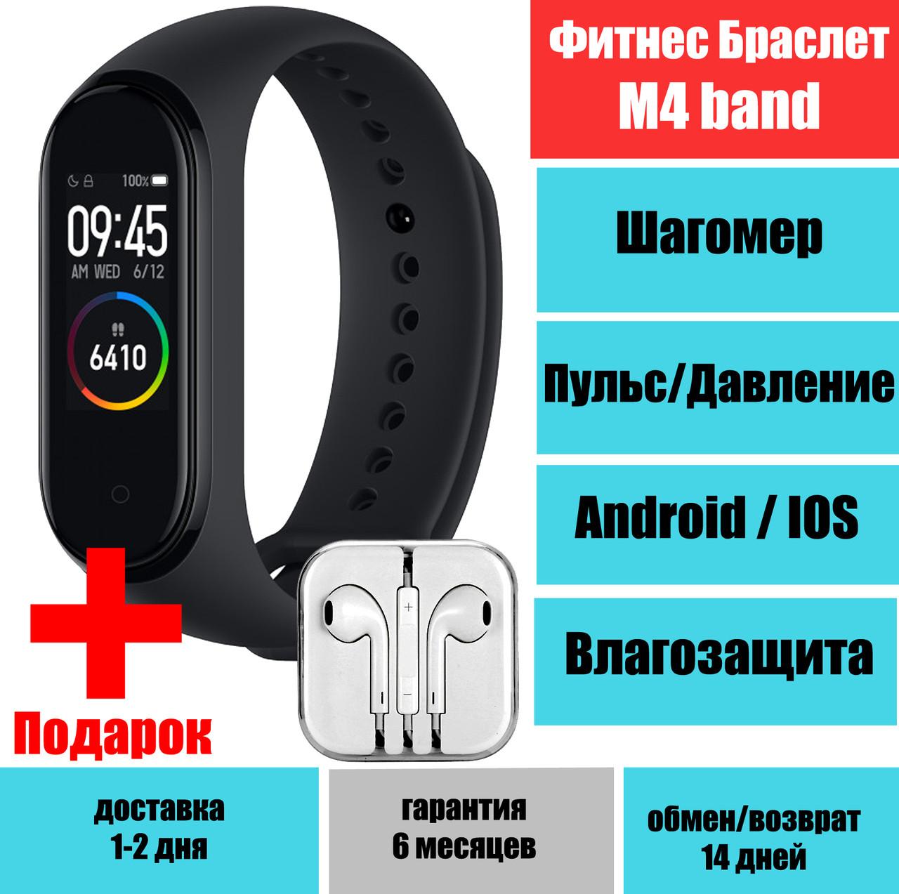 Фитнес браслет Xiaomi Mi Band 4  M4 band QualitiReplica реплика