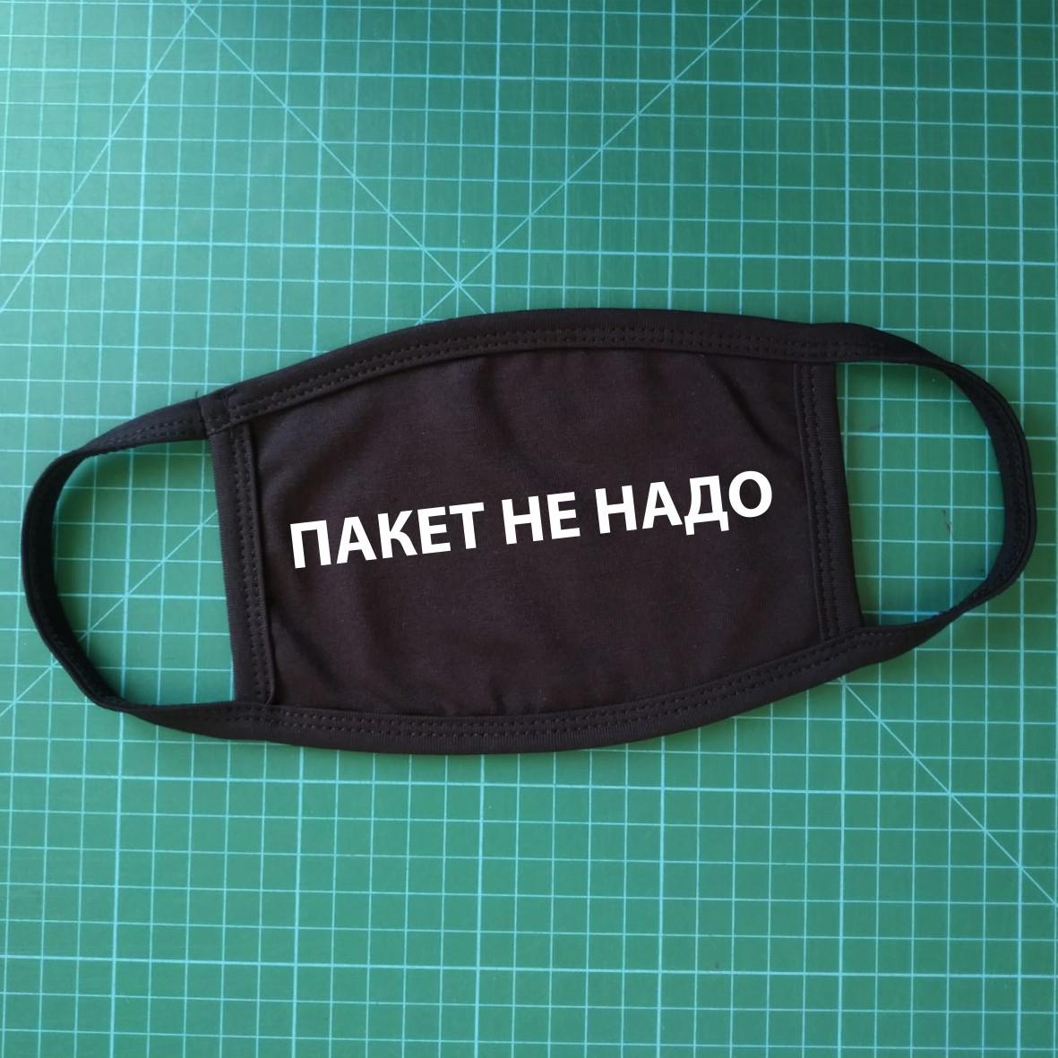 Тканевая сувенирная маска для лица. Пакет не надо