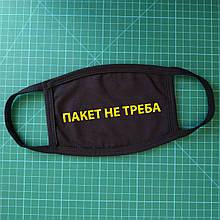 Тканевая сувенирная маска для лица. Пакет не треба