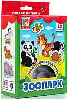 Зоопарк Набор мягких магнитов (рус), Vladi Toys (VT3106-02)