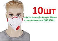 Противовирсный респиратор-маска Микрон ФФП3(FFP3) N95 НАБОР 10шт