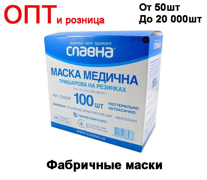 Маска медицинская для лица Славна (фабричная на резинках зажим на переносицу медична маска)
