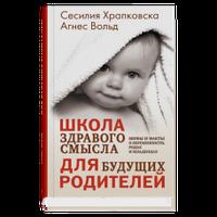 Книга Школа здравого смысла для будущих родителей. Автор - Сесилия Храпковска, Агнес Вольд (Синдбад)