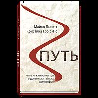 Книга Путь. Авторы - Майкл Пьюэтт, Кристина Гросс-Ло (Синдпад)