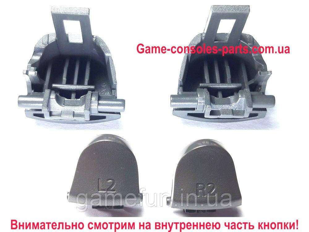PS4 курки Triggers L2 R2 dualshock 4 (JDM-040, JDM-050, JDM-055) (Премиум)