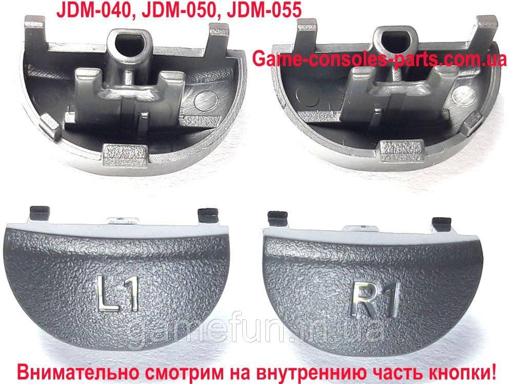 PS4 L1 R1 кнопки триггеры dualshock 4 (JDM-040, JDM-050, JDM-055)