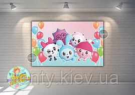 """Плакат 120х75 см в стиле """"Малышарики"""" Розово-голубой на детский День рождения -"""