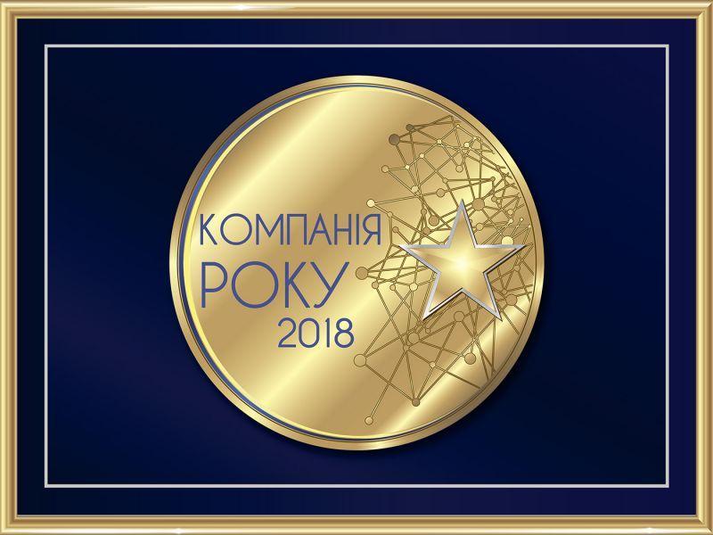 """Нагородження ККЗ """"ДІН ЕЛЕКТРО"""" премія """"Компанія РОКУ 2018"""""""