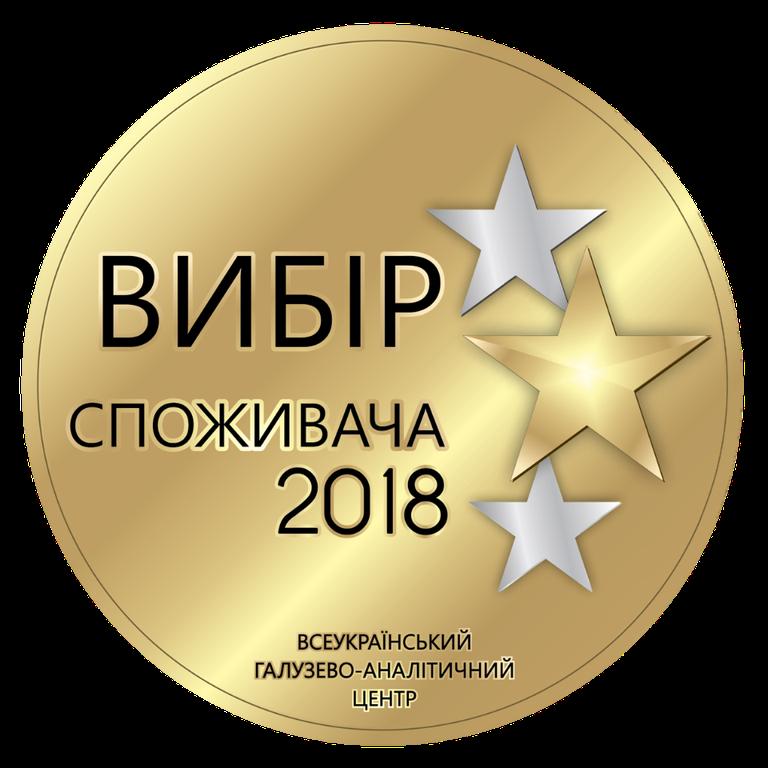 """Нагородження ККЗ """"ДІН ЕЛЕКТРО"""" премія """"Вибір СПОЖИВАЧА 2018"""""""