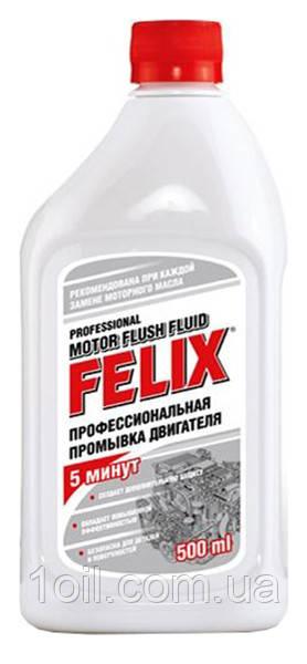 Felix промывка масляной системы  0,5л
