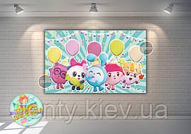 """Плакат 120х75 см в стиле """"Малышарики"""" голубой в полоску на детский День рождения -"""