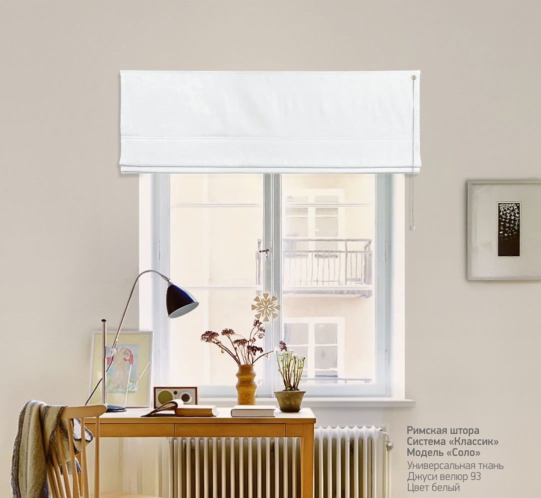 Римская штора универсальный велюр система классик, модель соло