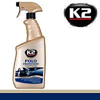 Полироль для панели приборов K2 POLO PROTECTANT 770мл