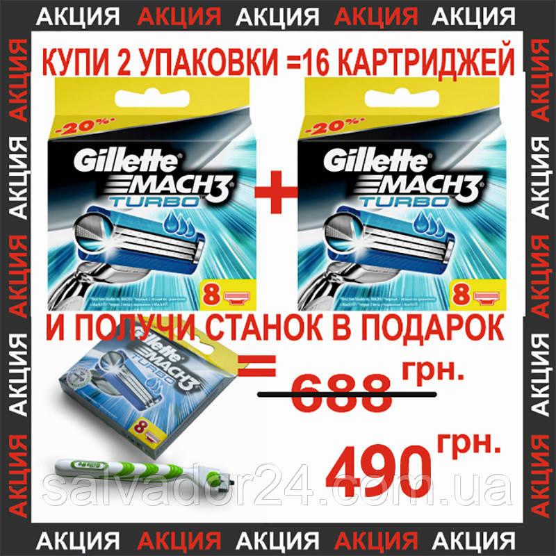 Gillette Mach3 Turbo 16 шт. в упаковке + станок для бритья, оригинал
