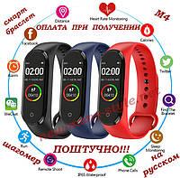 Смарт smart фитнес браслет трекер умные часы как Xiaomi Mi band М4 (M4) на русском ПОШТУЧНО 222