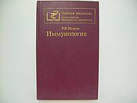 Петров Р.В. Иммунология.