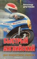 Быстрый английский для энергичных лентяев  Александр Драгункин