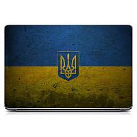 Необычная декоративная наклейка стикер на крышку ноутбука For Ukrainian Матовая