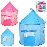Палатка Домик детский 135-105см, в сумке
