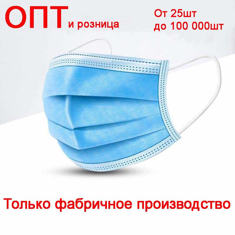 Маска медицинская защитная для лица трехслойная оптом фабричная (заводская не стерильная)