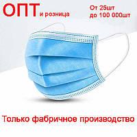 Маска медицинская защитная для лица трехслойная оптом фабричная (заводская не стерильная), фото 1