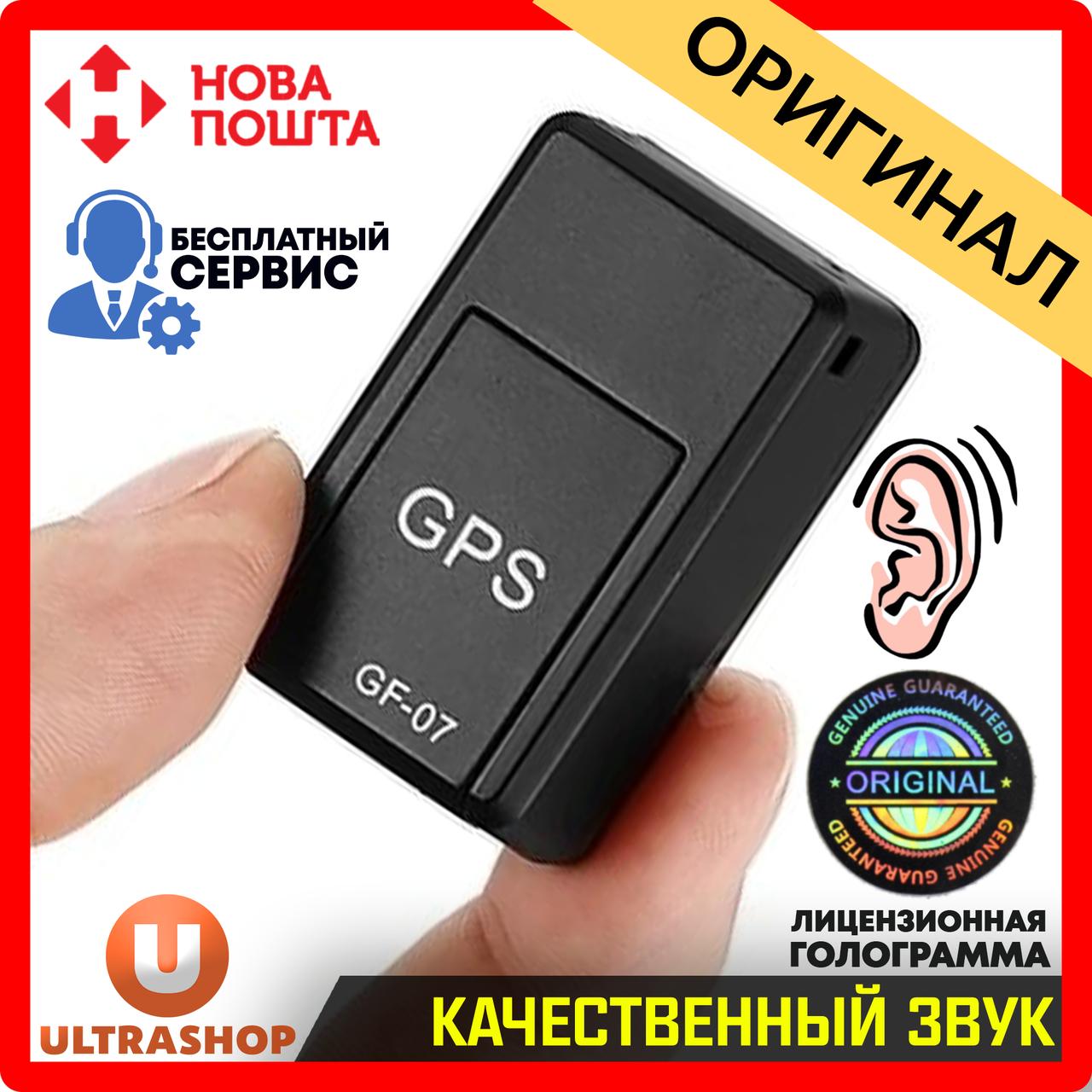Трекер GF-07 Original • Диктофон • Микрофон • GSM прослушка c магнитами • Мини сигнализация