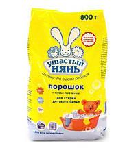 Стиральный порошок «Ушастый нянь» 800 грамм для детского белья
