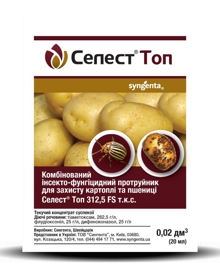 Инсекто-фунгицидный протравитель Селест Топ (20 мл) — защита картофеля и пшеницы.1,2,3