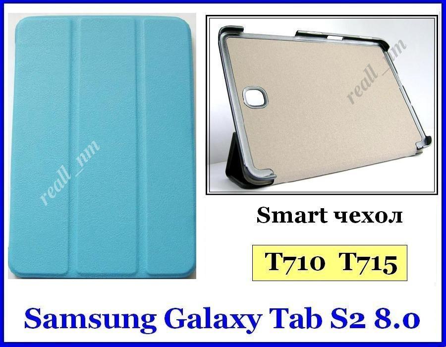 Голубой кожаный Smart tri-fold case чехол-книжка для планшета Samsung Tab S2 8.0 T710 T715