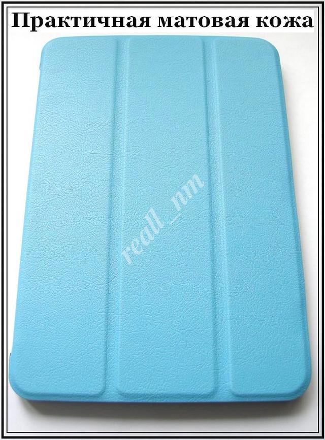 кожаный чехол Tri fold case Samsung Tab S2 8.0 T710 T715