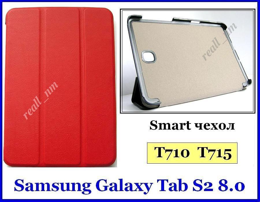 Красный кожаный Smart tri-fold case чехол-книжка для планшета Samsung Tab S2 8.0 T710 T715
