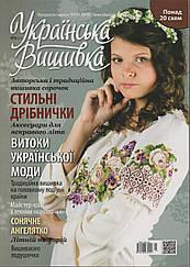 Журнал із схемами Українська Вишивка (Діана Плюс) випуск №36(5-7)