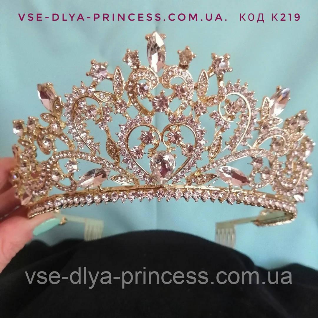 Діадема корона тіара під золото з прозорими каменями, висота 6,5 див.