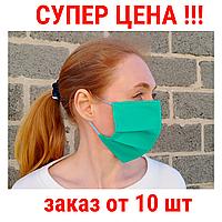 Маска зашитная для лица трехслойная, качественная, 10 шт/уп,  (Украина)